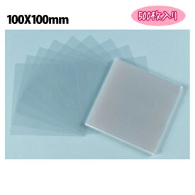 OPPシート HEIKO シモジマ 食品包材 無地 0.025×100×100mm(500枚入り)