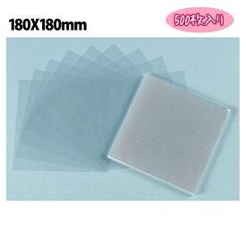 OPPシート HEIKO シモジマ 食品包材 無地 0.025×180×180mm(500枚入り)