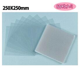 OPPシート HEIKO シモジマ 食品包材 無地 0.025×250×250mm(500枚入り)