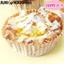 HEIKO シモジマ 製菓資材 ペットカップ 丸90 未晒ティータイム(300枚入り)(ベーキングカップ)
