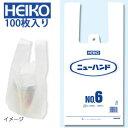 レジ袋 ビニール袋 HEIKO/シモジマ ニューハンド No.6(100枚入り)