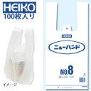 レジ袋 ビニール袋 HEIKO/シモジマ ニューハンド No.8(100枚入り)