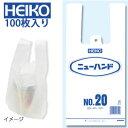 レジ袋 ビニール袋 HEIKO/シモジマ ニューハンド No.20(100枚入り)
