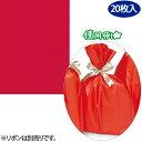 ビニール袋 HEIKO シモジマ マットカラーポリ アカ 37-50(20枚入)