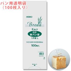【クーポン配布中】パン袋 ビニール袋 HEIKO シモジマ PPパン袋(食パン袋) 1斤用L Eタイプ(薄手・100枚入り)【メール便は1袋まで】