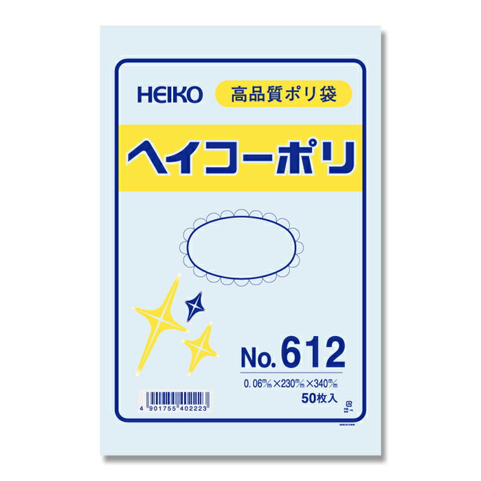 透明ビニール袋 HEIKO/シモジマ ヘイコーポリ(ポリ袋) No612(厚0.06mm・50枚入り)