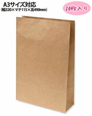紙袋 角底袋 HEIKO シモジマ A3対応!大きな角底袋(クラフト袋)未晒無地 M1(20枚入り)