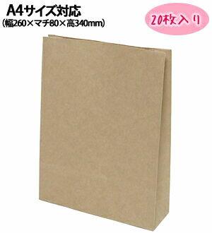 紙袋 角底袋 HEIKO シモジマ A4対応!大きな角底袋(クラフト袋)未晒無地 MS(20枚入り)