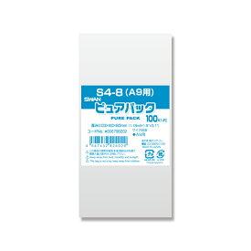 OPP袋 ピュアパック S4-8(A9用) (テープなし) 100枚 透明袋 梱包袋 ラッピング ハンドメイド