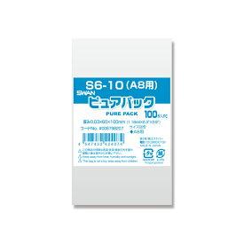 【クーポン配布中】OPP袋 ピュアパック S6-10(A8用) (テープなし) 100枚 透明袋 梱包袋 ラッピング ハンドメイド