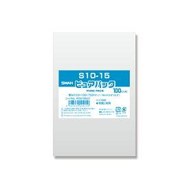 OPP袋 ピュアパック S10-15 (テープなし) 100枚 透明袋 梱包袋 ラッピング ハンドメイド