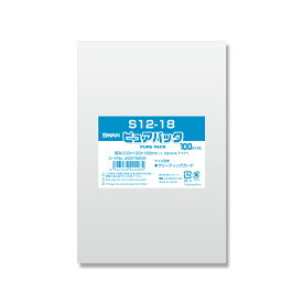 OPP袋 ピュアパック S12-18 (テープなし) 100枚 透明袋 梱包袋 ラッピング ハンドメイド