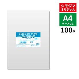 OPP袋 ピュアパック S22.5-31(A4用) (テープなし) 100枚 透明袋 梱包袋 ラッピング ハンドメイド