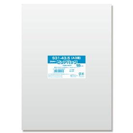 OPP袋 ピュアパック S31-43.5(A3用) (テープなし) 100枚 透明袋 梱包袋 ラッピング ハンドメイド
