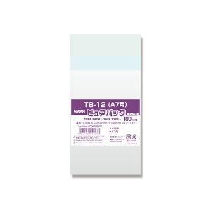 OPP袋 ピュアパック T8-12(A7用) テープ付き 100枚 透明袋 梱包袋 ラッピング ハンドメイド