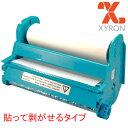 XYRON/ザイロンシールメーカー X500 CREATE a STICKER MAX用交換カートリッジ 貼って剥がせるタイプ(1個入り) AT1506-18