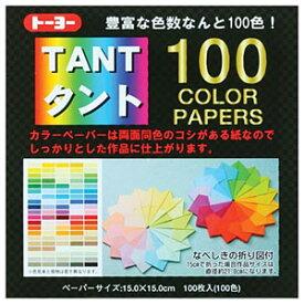 【在庫限り】 折り紙 トーヨー 007200 100色入った折り紙!タント100 15x15cm