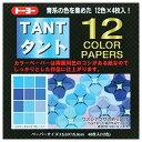 折り紙 トーヨー 068002 タント12カラーBL(青系)15x15cm
