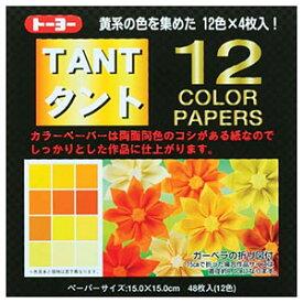 折り紙 トーヨー 068003 タント12カラーYE(黄系)15x15cm