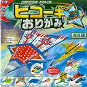 折り紙 トーヨー 005101 よく飛ぶ!ヒコーキおりがみ