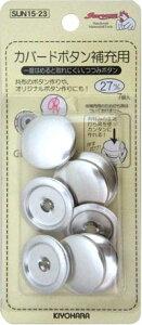【クーポン配布中】SUNCOCCOH サンコッコーくるみボタンキット補充用 カバード釦 補充用 15-23 27mm(7個入り)