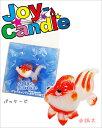 在庫限り!JOYキャンドル(ジェルキャンドル)ガラス細工 S-027(金魚 赤白)