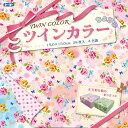 【クーポン配布中】折り紙 トーヨー ツインカラーエッセンス 006114 (はな柄)28枚入(4色調)