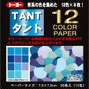 折り紙 トーヨー 068202 タント12カラーBL(青系)7.5x7.5cm