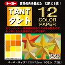折り紙 トーヨー 068203 タント12カラーYE(黄系)7.5x7.5cm