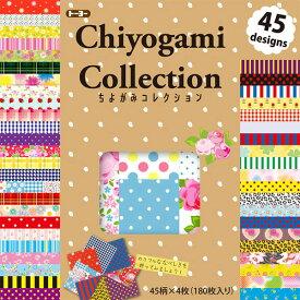 【在庫限り】 折り紙 トーヨー ちよがみコレクション(Chiyogami Collection) 018054180枚入(45柄)