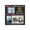 折り紙 トーヨー 068006 タント6カラー(モノトーン系)15x15cm