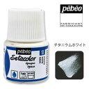 Pebeo/ペベオセタカラー(布用絵具) 不透明色(オペーク) 10 チタニウムホワイト 45ml