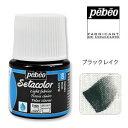 Pebeo/ペベオセタカラー(布用絵具) 透明色(トランスペアレント) 19 ブラックレイク 45ml