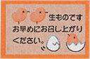HEIKO/シモジマ食べ物用シール(生もの用)エッグシェル(108片入)