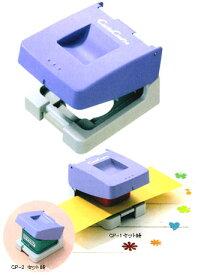 カーラクラフト CP-AH エイド1 2(クラフトパンチ補助具)