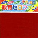 折り紙 トーヨー 110500-100 教育セロファン