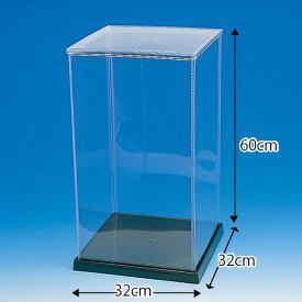 ウィンナーケース(コレクションケース)角型32x60(32x32xH60cm)(組み立て式・1個入り)