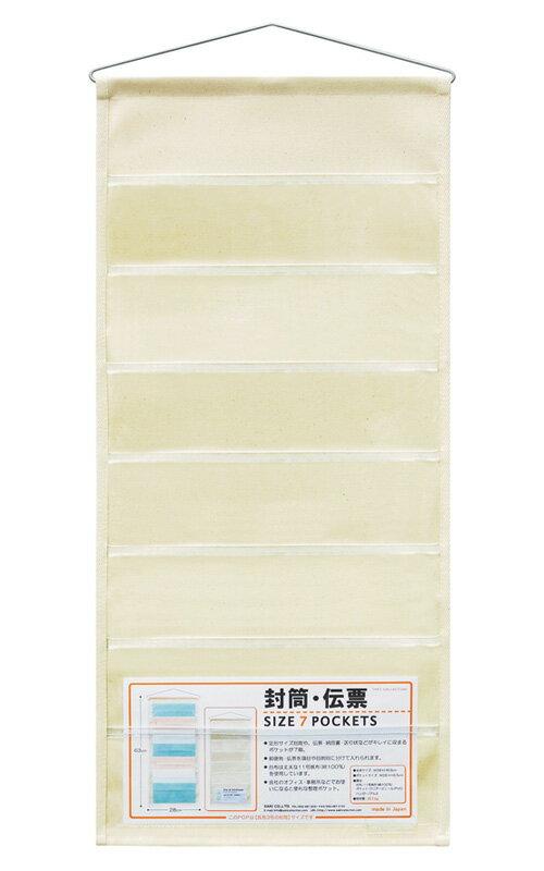 SAKIウォールポケット 帆布×クリアー 封筒・伝票 7ポケットキナリW-434