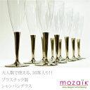 グラスモザイク/Mozaik Mozaik Classic シャンパングラス ゴールドステム10本セット 約5×18.2cm(115ml) MZCFGO