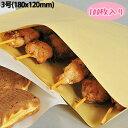 耐油袋 HEIKO シモジマ マスターパック 黄色3号(180x120mm・100枚入り)