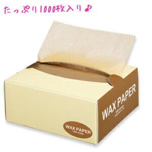 ワックスペーパー 茶(ナチュラル) 小(153x270mm・1000枚入り)