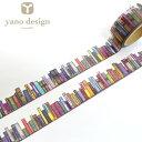 ROUND TOP/丸天産業 マスキングテープ ラウンドトップ/yano designdebut series natural / 本棚(20mmx5m)型抜き YD…