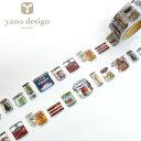 ROUND TOP/丸天産業 マスキングテープ ラウンドトップ/yano designdebut series natural / 瓶詰め&缶詰(20mmx5m)…
