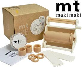 マスキングテープ mt カモ井加工紙 巻き取りツール「mt maki maki 」本体セットオリジナル 付き・MTMM001