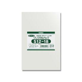 【クーポン配布中】OPP袋 クリスタルパック HEIKO シモジマ S12-18 (テープなし) 100枚 透明袋 梱包袋 ラッピング ハンドメイド