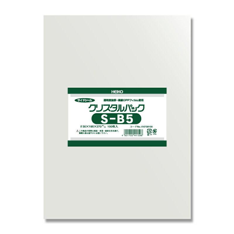 クリスタルパック HEIKO シモジマ OPP袋(透明袋) S-B5(19.5-27) (100枚入)