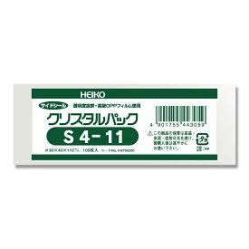 OPP袋 クリスタルパック HEIKO シモジマ S4-11 (テープなし) 100枚 透明袋 梱包袋 ラッピング ハンドメイド
