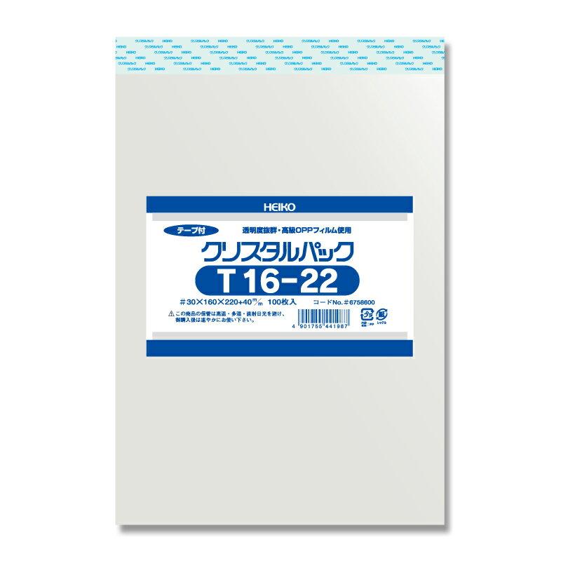 クリスタルパック HEIKO シモジマ テープ付きOPP袋(透明袋) T16-22 (100枚入)