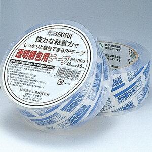 セキスイ透明梱包用テープ 48mmx50m