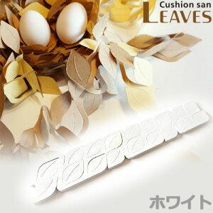 佐野デザイン クッションサン・リーヴスLC-WH(クラフト紙タイプ・ホワイト)20枚入りラッピング用緩衝材